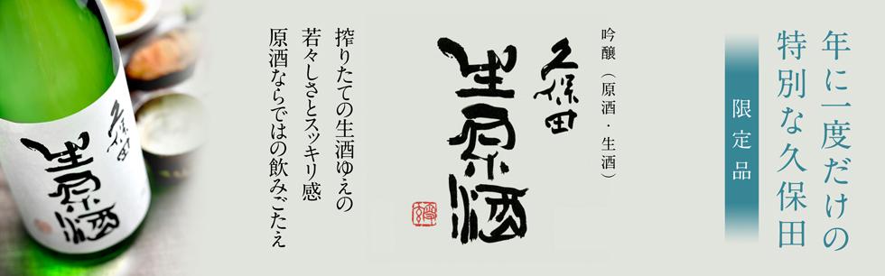 久保田生原酒ご予約承ります!