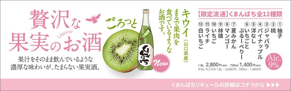 贅沢な果実のお酒、くまんばち