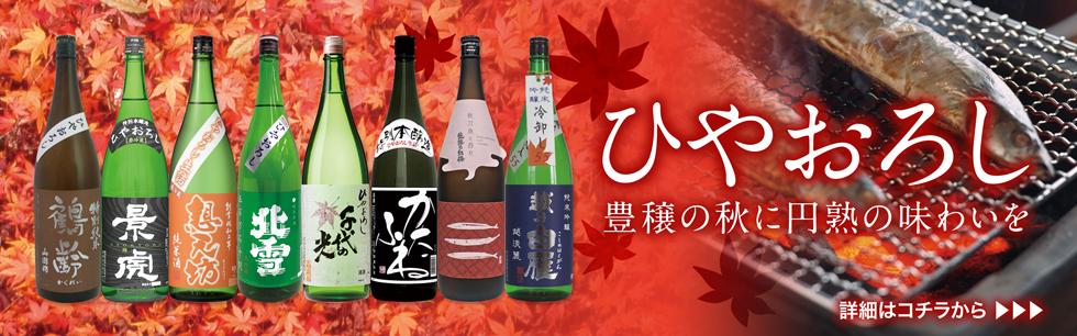 秋のお酒、ひやおろし