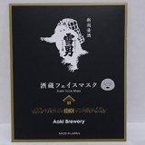 鶴齢雪男 酒蔵フェイスマスク