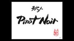 画像1: ピノ・ノワール スタジオジブリコラボレーション