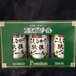 画像2: エチゴビール こしひかり