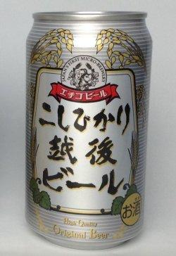 画像1: エチゴビール こしひかり