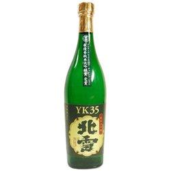 画像1: 北雪 純米大吟醸YK35