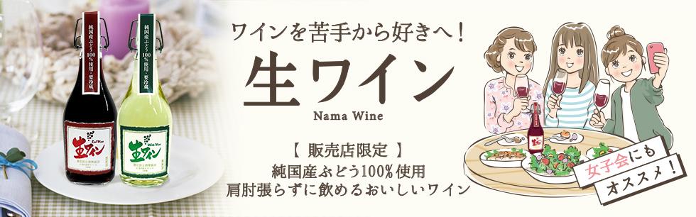 ワインを苦手から好きへ!「生ワイン」